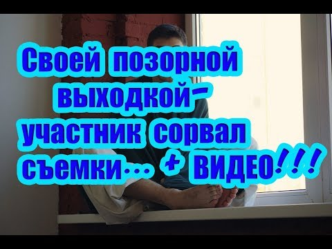 Смотреть Дом 2 Новости 14 Июня 2018 (14.06.2018) Раньше Эфира онлайн