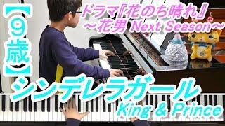 【9歳】シンデレラガール/King & Prince ドラマ『花のち晴れ〜花男 Next Season〜』 thumbnail