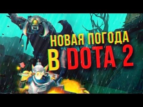 видео: Новая Погода в dota 2