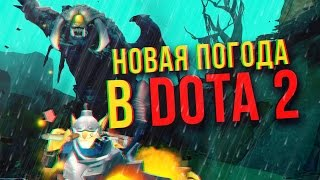 новая Погода в Dota 2