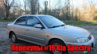 Перекупы #19 Kia Spectra 2007 г.в