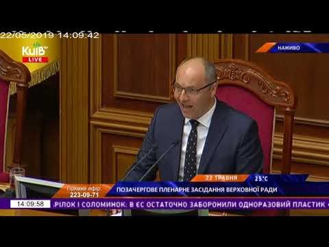 Телеканал Київ: 22.05.19 Київ Live 14.00