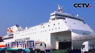 [中国新闻] 壮丽70年 奋斗新时代·山东威海 开启中韩贸易第一条海上通道 | CCTV中文国际