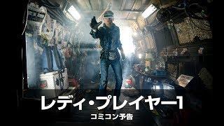 映画『レディ・プレイヤー1』コミコン予告【HD】2018年4月20日(金)公開