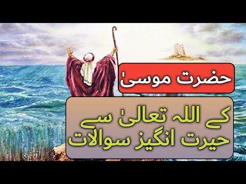 Hazrat Musa AS ka Firon ke Jadugaron se Muqabala Moses