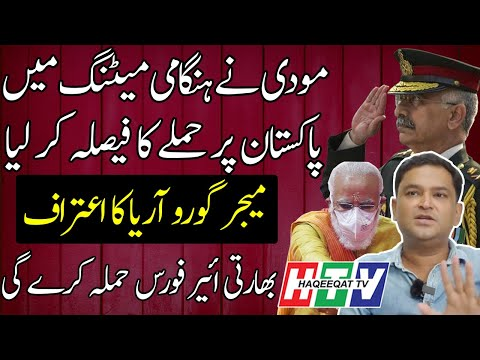 Haqeeqat TV: PM Modi is Ready To Come Inside Pakistan - Major (R) Gaurav Arya Claims
