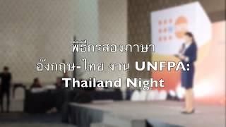Bilingual MC (Thai-English) พิธีกรสองภาษา งาน UNFPA Thailand Night 2019 ขององค์การสหประชาชาติ