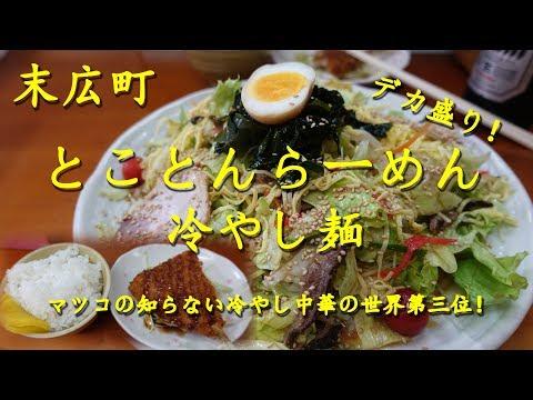 末広町【とことんらーめん】のとことん冷やし麺 Cold Ramen Noodles of TOKOTON RAMEN in Ueno.【飯動画】
