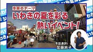 令和元年8月25日放送「シルミルいわき」