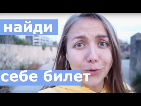 ГДЕ ИСКАТЬ САМЫЕ ДЕШЕВЫЕ АВИАБИЛЕТЫ? / 2 часть