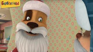 Барбоскины | День рождения Деда Мороза 🎅 Сборник мультфильмов