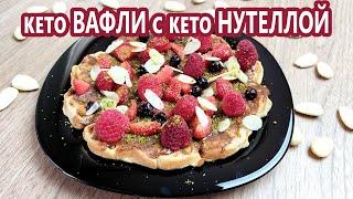 Кето вафли в турецком стиле с кето нутеллой Кето рецепт кето дессерт без глютена кето диета