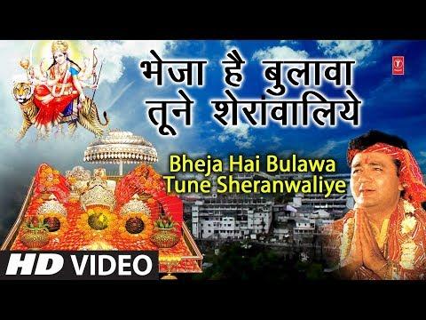 नवरात्री Special Classic भजन भेजा है बुलावा तूने शेरांवालिये I  Bheja Hai Bulawa Tune Sheranwaliye