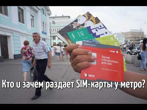Утренняя реплика - Кто и зачем раздает SIM-карты у метро?