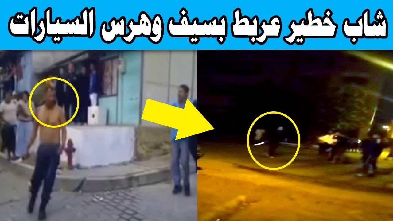 شاب خطير عربط بسيف وهرس السيارات ببني ملال