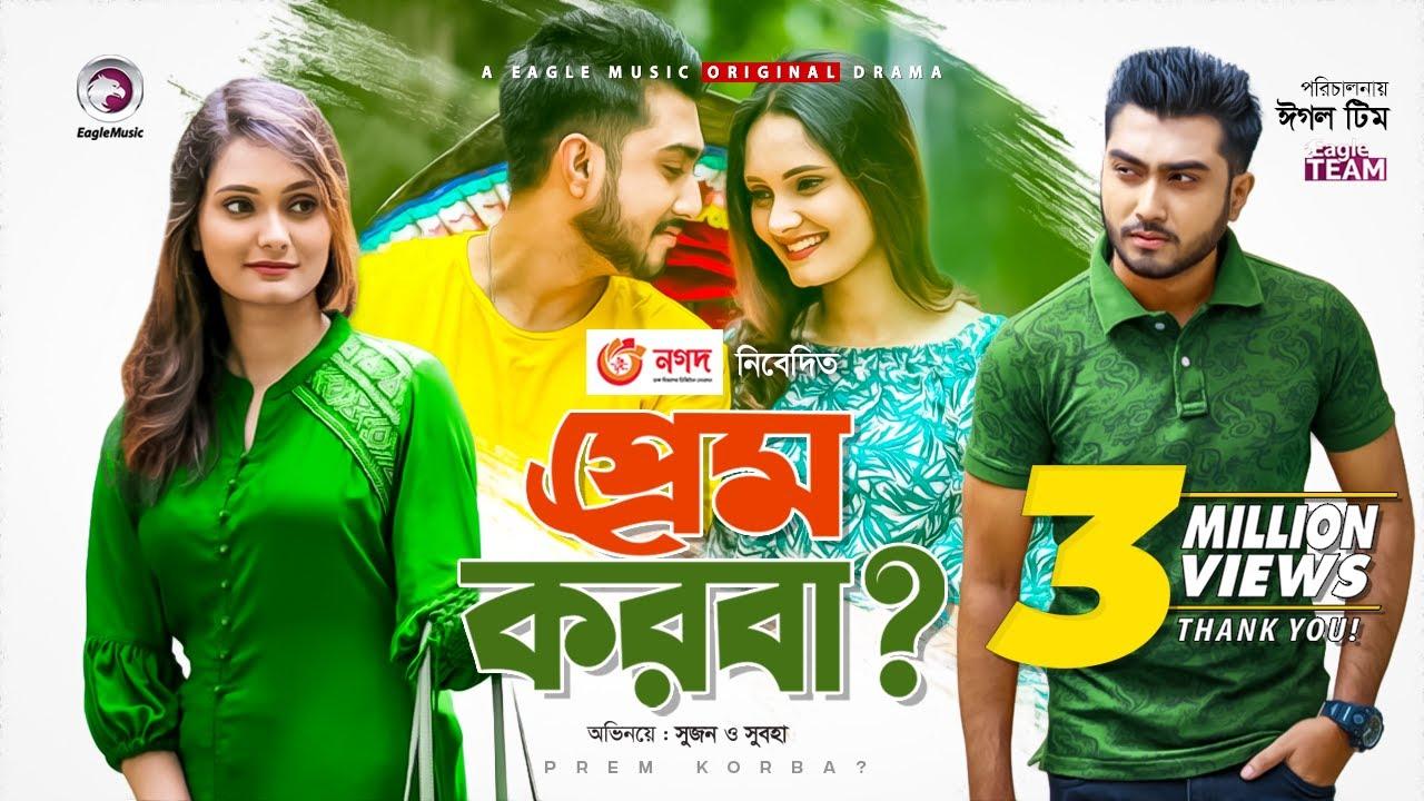 Prem Korba?   প্রেম করবা?   Bangla Natok   Afjal Sujon   Subha   New Natok 2020