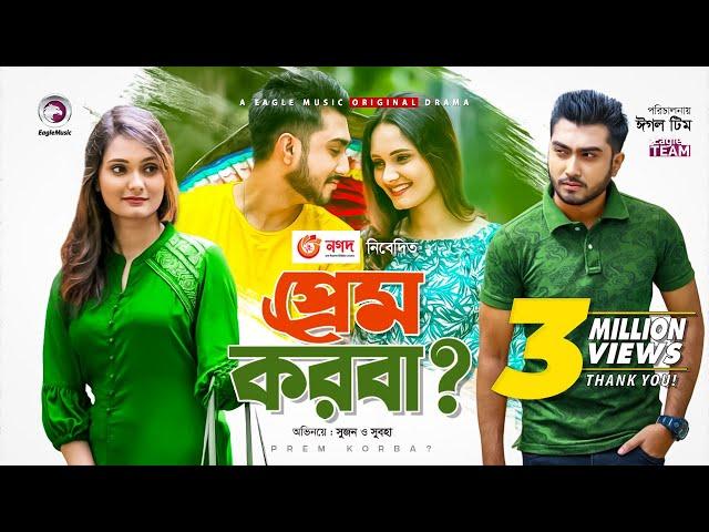 Prem Korba? | প্রেম করবা? | Bangla Natok | Afjal Sujon | Subha | New Natok 2020