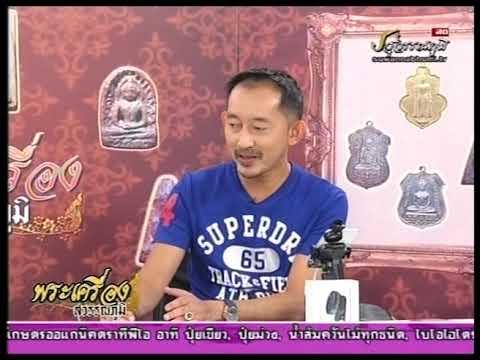 รายการพระเครื่องสุวรรณภูมิ หลวงพ่อตาบ วัดมะขามเรียง สระบุรี 19-11-61
