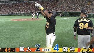 【ハイライト】7/26 ソラーテの来日初HRで阪神が勝利!【巨人対阪神】