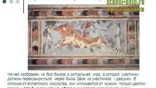 Презентация Крито-микенская культура