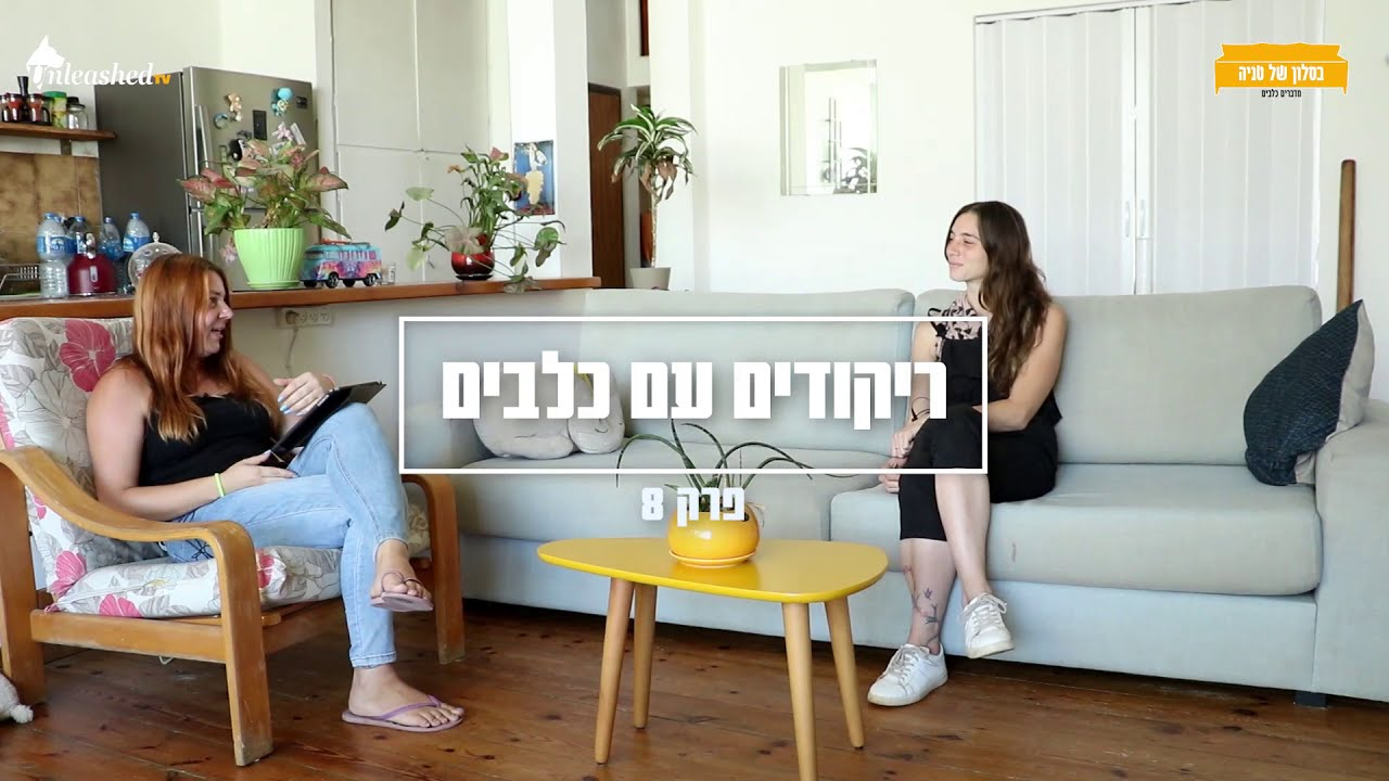 בסלון של טניה פרק 8  - רוקדים עם כלבים