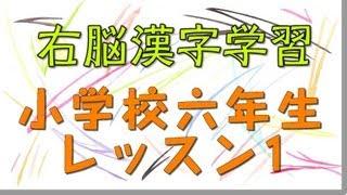 小学校シリーズ!小学6年生漢字181文字をフラッシュゲームのように表示...