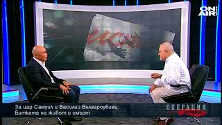 Операция: История: За Цар Самуил и Василий Българоубиец
