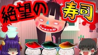 """【ゆっくり実況】絶対に食べてはいけないお寿司!?笑いで腹筋を崩壊させる""""うp主…"""
