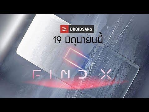 เปิดตัว OPPO Find X สุดยอดนวัตกรรมที่หายไปนานถึง 4 ปี [droidsans พากษ์ไทย] - วันที่ 13 Jun 2018