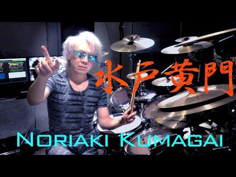 【水戸黄門】ロックフュージョンで叩いてみた!! 【Noriaki Kumagai】Mito Komon (English)