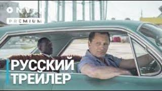 ЗЕЛЁНАЯ КНИГА HD 2018   Русский трейлер фильма.   В Рейтинге 1 Лучший фильм года