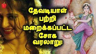 தேவதாசிகளை பற்றிய மறைக்கப்பட்ட வரலாற்று உண்மைகள் | History Of Devadasi | Kudamilagai channel