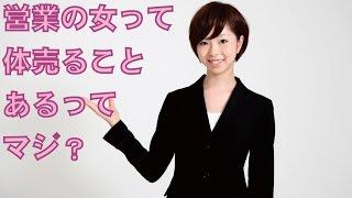 【2ch】営業の女って体売ることあるってマジ?