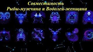 видео Гороскоп совместимости знаков зодиака: Водолей и Рыбы