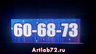 Видео-экран / Светодиодное табло(Рекламно-производственная компания ООО