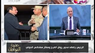 بالصور| الرئيس السيسي يتفقد محور روض الفرج ومطار سفنكس الدولي