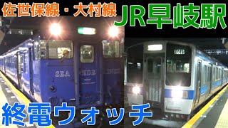 終電ウォッチ☆JR早岐駅 佐世保線・大村線の最終電車! 普通諫早行きなど
