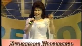 Украина концерт -2--Валентина Прокопенко