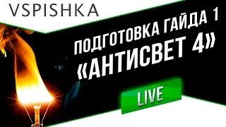 Подготовка Гайда 1 (Антисвет 4: Прохоровский куст)