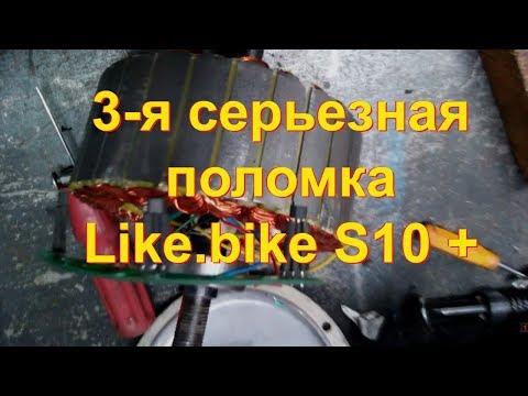 3-я серьезная поломка Like.bike S10 Plus Замена датчиков холла в электросамокате