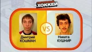 Настольный Хоккей №32