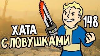 Fallout 4 Прохождение На Русском 148 ХАТА С ЛОВУШКАМИ
