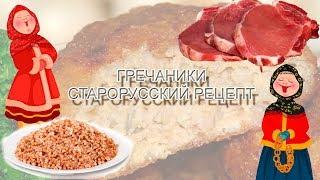 Гречаники - рецепт для всех любителей гречки!