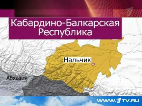 Спецоперация, проходившая в Нальчике, завершена (10.05.11)