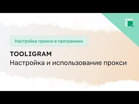 Быстрая настройка прокси в Tooligram для аккаунтов Инстаграма