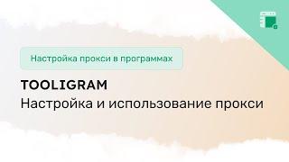 Швидке налаштування проксі в Tooligram для акаунтів Инстаграма