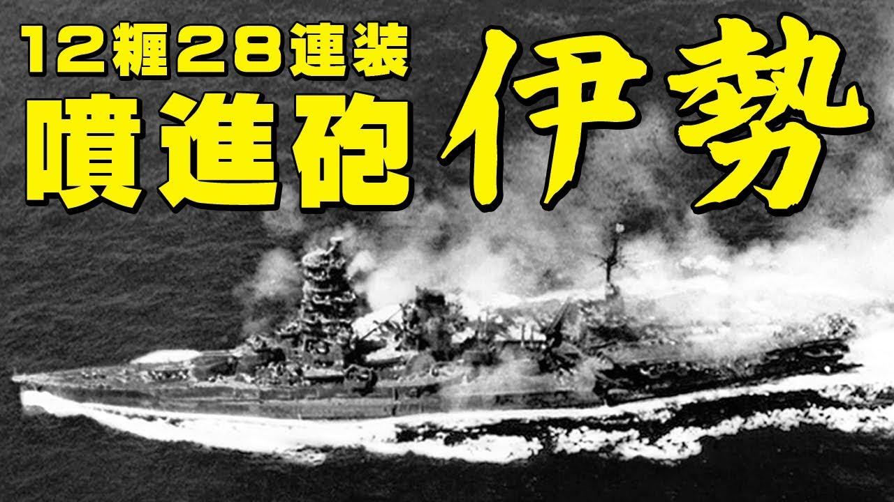 戦艦「伊勢」・・・凄まじい対空...