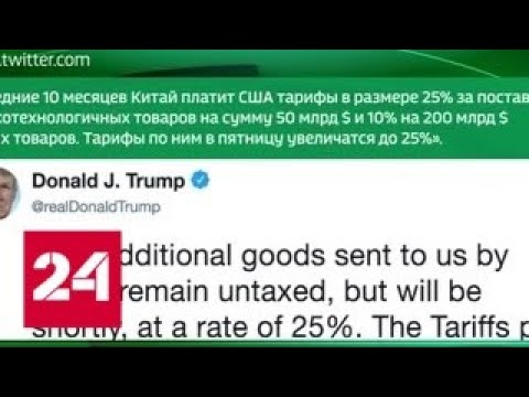 Торговля между США и КНР: Трамп грозит немедленно повысить пошлины - Россия 24