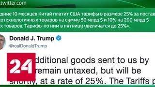 Смотреть видео Торговля между США и КНР: Трамп грозит немедленно повысить пошлины - Россия 24 онлайн