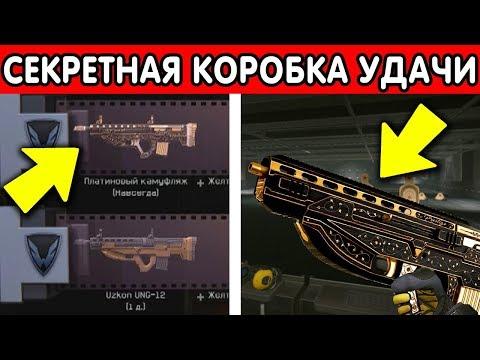 ВЫБИВАЮ ПЛАТИНОВЫЙ ДОНАТ В WARFACE / СЕКРЕТНЫЕ ФАЙЛЫ WARFACE thumbnail